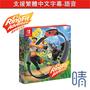 全新現貨不用等 健身環大冒險 台灣公司貨 RingFit Nintendo Switch 遊戲片