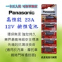 Panasonic 國際牌 高效能 23A 鹼性電池 12V 全新卡裝 無汞 適用汽機車鐵捲門之遙控器 1卡5入可零賣