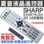 (3D/USB)SHARP夏普液晶電視遙控器 GA987WJSA GA917WJSA GB040WJSA