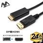 DisPlay TO HDMI高畫質轉接線 DP轉HDMI
