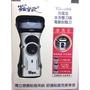 【羅蜜歐 充電型水洗雙刀頭電動刮鬍刀TCS-589】058907刮鬍刀 男士清潔用品