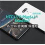 現貨 適用於 U12 Plus Exodus1 各式保護貼 玻璃膜 保護殼 鋼化膜 手機貼膜 玻璃貼 抗藍光 滿版 霧面