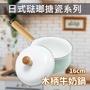日系琺瑯陶瓷牛奶鍋-16cm