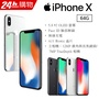 【單機福利品】Apple  iPhone X 64GB