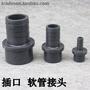 UPVC軟管接頭 寶塔直接 PVC軟管直接 軟硬快接 塑料寶塔接頭 插口熱銷優惠