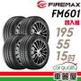 【FIREMAX】FM601 降噪耐磨輪胎_四入組_195/55/15(車麗屋)