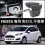 福特 FORD FIESTA 專用中央扶手箱 車充 扶手箱 置物箱