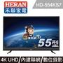 【HERAN 禾聯】55吋 4K連網液晶顯示器+視訊盒 HD-554KS7