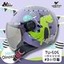 NIKKO 兒童安全帽 TU-505 紫色小恐龍 附抗UV鏡片 CNS認證 TU505 童帽 小朋友安全帽 耀瑪騎士