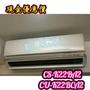【買國際 送現金】Panasonic國際 - 變頻K系列冷專 CS-K22BA2/CU-K22BCA2