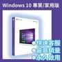 【限時特惠】😊永久保固 Win10 正版序號 👏單機無限次重灌👏 Windows 10 專業版 家用版 win10
