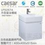 Caesar 凱撒 方型盆浴櫃組 LF5257A 檯面盆浴櫃 浴櫃組 檯面盆 浴櫃 白色浴櫃 浴室浴櫃 不含龍頭