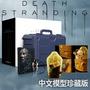 [預購商品] PS4 死亡擱淺 / 死亡之絆 (Death Stranding)–中英文模型珍藏版