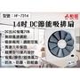 【面交王】勳風14吋DC直流變頻節能 吸排扇 無段風速調節 排風扇 抽風扇 吸排風扇 HF-7314