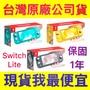 4/4珊瑚紅珊瑚粉❤️全新Switch Lite主機,台灣原廠公司貨,保固一年,灰色/藍綠色/黃色寶可夢