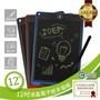 【12吋-三色】液晶電子紙手寫板 塗鴉板 電子畫板-(畫畫塗鴉、筆記本、無紙化辦公)