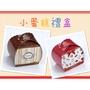 3吋.小蛋糕禮盒.餅乾盒.糖果盒.禮物盒.蛋糕盒.麵包盒.肥皂盒