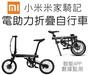 免運 小米電助力折疊自行車 預購7-15天發貨 電助力 腳踏車 電動自行車 腳踏車 特斯拉【coni mall】