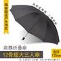 雨傘12骨超大折疊傘手動三人大號雙人三折疊加固抗風防風超大傘面加大抗風雙人傘快乾傘