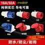 ✖♚☌航空插頭工業插座連接器3芯4芯5孔16A/32A防水防爆220v三相電380v