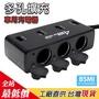 BSMI認證  4孔USB車充 + 3點煙器擴充槽 【B714】 【熊大碗福利社】