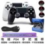 [免運] URS 有線 PS4 把手 搖桿 台灣公司附發票 手把 副廠PS3 手柄 PC電腦USB遊戲 贈品禮品禮物