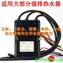 通用優質燃氣熱水器配件強排式脈沖點火器控制器大森萬和適用。893958