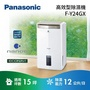 Panasonic 12L 高效型除濕機 F-Y24GX