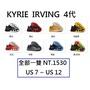 Nike Kyrie 4 PE 騎士 Irving 厄文 籃球鞋 公園阿伯 Uncle