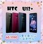 U12+ HTC 6G/128G 6吋 雙卡槽 全新未拆 原廠公司貨 原廠保固一年 絕非整新機 【雄華國際】