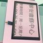 聯想lenovo YOGA Tab3 YT3-X50F 10吋平板電腦螢幕維修 全新原廠液晶 觸控面板 螢幕 玻璃 維修