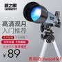 現貨鷹之眼天文望遠鏡兒童專業觀星 高倍高清太空望遠鏡天文 學生夜視
