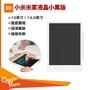 【新品上市】小米米家液晶小黑板 10英寸/13.5英寸 黑板 白板 畫板 液晶黑板 官方正品