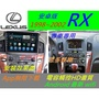 安卓機 lexus RX330 RX350 RX300 觸控 主機 導航 汽車音響 音響 電視 Android 安卓機