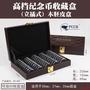 現貨PCCB孫中山紀念幣收藏盒硬幣盒收藏盒通用木胚皮盒可裝50枚錢幣盒訂單滿199出貨