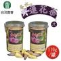 【白河農會】香水蓮花茶-黃色大朵(110g-罐)