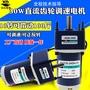 微型12V24V直流減速電機30W慢速電動機正反轉調速齒輪變速小馬達