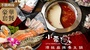 小蒙牛頂級麻辣養生鍋-不限時段豪華套餐吃到飽餐券