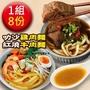 【饗城】五星級超有感牛肉麵8入超狂組(牛肉麵8入組 再送 爽脆酸菜包8入)