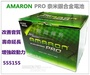 頂好電池-台中 愛馬龍 AMARON PRO 555155 銀合金汽車電池 55566 加強版 FIESTA POLO