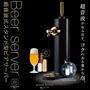【現貨】日本原裝 Green House 超音波 細緻泡沫啤酒發泡機 保冷 罐裝瓶裝 冰啤酒 GH-BEERF