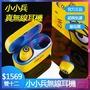 【超商免運】Edifier/漫步者 W3 藍牙 小小兵 全新5.0版 大容量充電艙續航 藍牙耳機 耳機   7-11同款