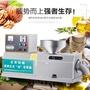 榨油機電動商用家用花生芝麻菜籽等榨油數控加熱中型榨油機 MKS摩可美家