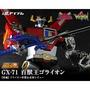 [正版] 現貨 日本版 超合金魂 GX-71 五獅合體 百獸王 (全新未拆品) 聖戰士 GX 71 日版 可動 合體