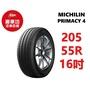 【新焦點麗車坊】米其林 PRIMACY 4 輪胎 205/55/16 ★12月特殺★