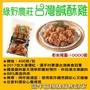綠野農莊台灣無骨鹹酥雞