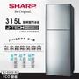 【SHARP 夏普】315L變頻雙門電冰箱(SJ-GX32-SL)