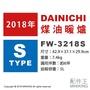 【配件王】現貨 日本 空運 DAINICHI 煤油暖爐 FW-3218S 煤油爐 電暖器 6坪 油箱5L