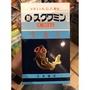 (現貨3盒)(接受刷卡)日本藥王骨齒目(330粒,日本製)