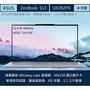 [旗艦精品] 華碩 ASUS UX392FN UX392 ZenBook S13 無邊框輕薄獨顯軍規筆電